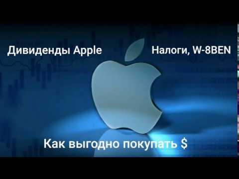 Мои первые дивиденды от Apple, налоги, форма W-8BEN, как выгодно купить доллары?