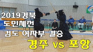 (검도영상) 여자실업, 경주 vs 포항 동영상