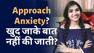 Approach Anxiety? 3 Solution To Increase CONFIDENCE   HOW TO TALK TO A GIRL Series   @Mayuri Pandey