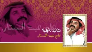 علي عبدالستار - طاب الجفا (النسخة الأصلية) تحميل MP3