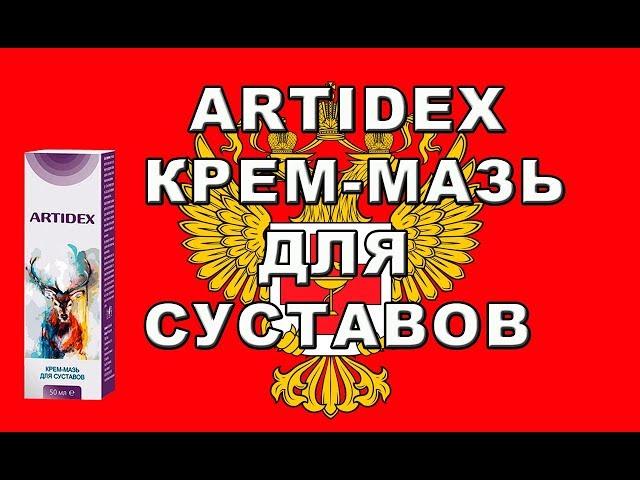 Видео Артидекс