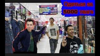 Астана/BIG Шанхай/ОДЕЛИСЬ НА 5000 тенге