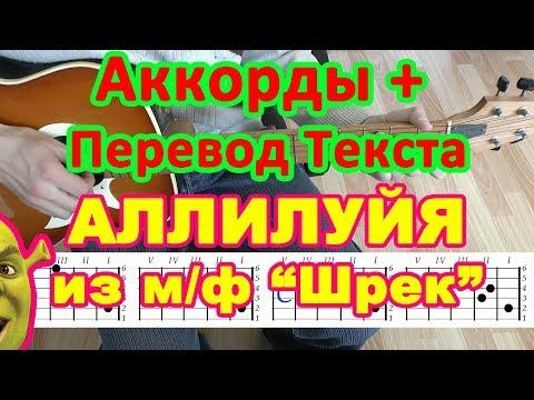 Аллилуйя Аккорды из Шрека ♪ Текст ♫ Разбор песни на гитаре 🎸