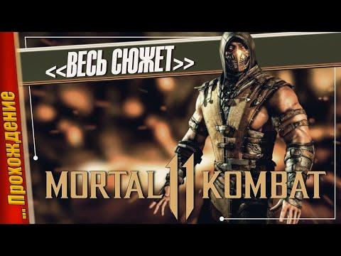ВЕСЬ СЮЖЕТ — Прохождение Mortal Kombat 11 + ФИНАЛ | PS4