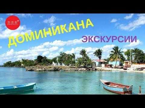 Что посмотреть в Доминикане? Лучшие места и экскурсии