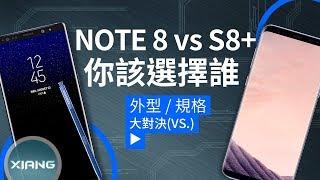 Samsung Note 8 vs S8+/S8 你該選擇誰? | 大對決#10【小翔 XIANG】