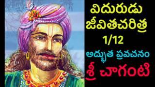Vidurudu: Vidura, neeti Charitra By Sri Chaganti 1/12 Telugu pravachanam