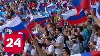 Чемпионат мира-2018: Россия худшая среди финалистов по рейтингу ФИФА - Россия 24