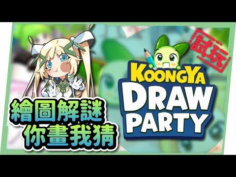 【KOONGYA DRAW PARTY】超接地氣的『你畫我猜』題目 !! 在韓國人氣超高的繪圖猜謎手遊