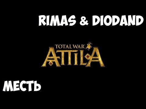 Total War: Attila. Rimas & Diodand # 4