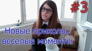 Новые приколы, веселые моменты №3. Оляша, покажи Жутю!