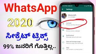 Hidden WhatsApp Tricks 2020🔥99% ಯಾರಿಗೂ ಗೊತ್ತಿಲ್ಲ.. | Kannada Tech