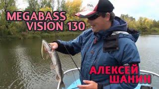 Алексей Шанин - Тест воблеров Megabass Vision