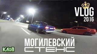 KLoP Vlog 2016 / Могилевский стенс / Конец путешествия СПБ-Беларусь