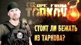 Escape from Tarkov Обзор ЗБТ. Как играется? Стоит ли покупать сейчас?