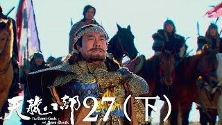 天龙八部 27(下) 乔峰耶律洪基结兄弟 二人誓死剿叛乱