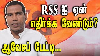 #சிவ மதத்துக்கும் RSS க்கும் என்ன சம்பந்தங்க? | Jegath angry debate
