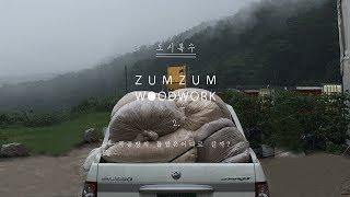 ZUMZUM WOODWORK - Where Is Sawdust Going?