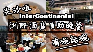 【有碗話碗】洲際酒店,全港最出名自助餐!InterContinental 詳細食評 | 香港必吃美食