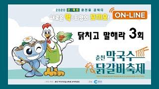 2020춘천막국수닭갈비축제 닭치고 말해라 3회
