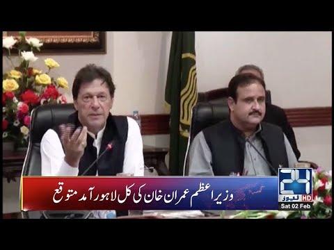 PM Imran Khan Visit