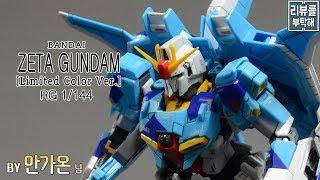 ZETA GUNDAM Limited Color Ver- - Kênh video giải trí dành