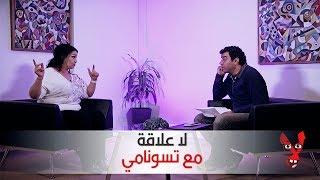 لا علاقة : كاميرة خفية مع الشيخة تسونامي  | Télé Maroc Tsunami
