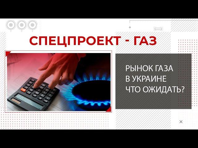 Спецпроект: Ринок газу – нова модель, європейські тарифи