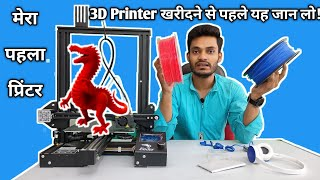 3D Printer Purchase Guide in India 🇮🇳🔥