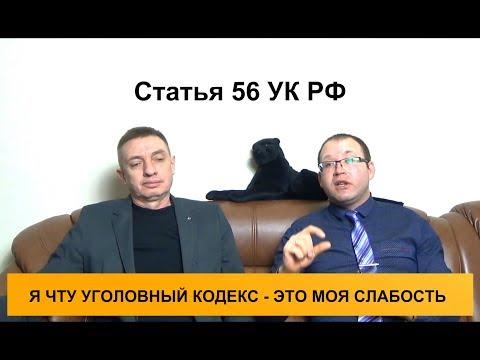 Статья 56 УК РФ. Лишение свободы на определенный срок