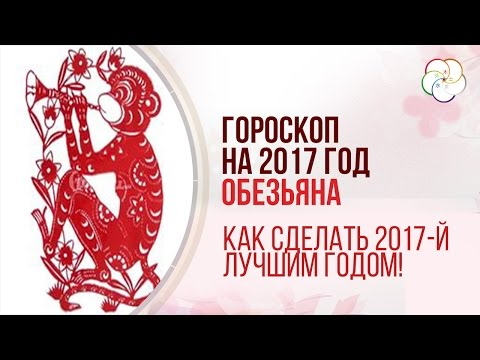 Гороскоп от дмитрия шимко на 2017 год для рыб на