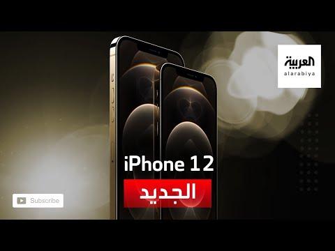 العرب اليوم - شاهد: تعرّف على مميزات آيفون 12