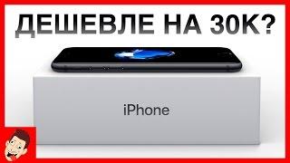 Как купить айфон 7 на 30000 дешевле?