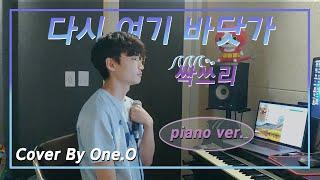 싹쓰리(SSAK3) - 다시 여기 바닷가(Beach Again) Piano Ver. Cover By One.O[원오]