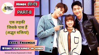 PART-8 || A Girl with Supernatural Powers (हिन्दी में) K-Drama Explained in Hindi || Love TRIANGLE.