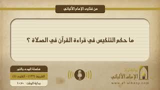 ما حكم التنكيس في قراءة القرآن في الصلاة ؟