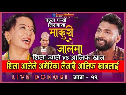 आलिफ खानलाई अमेरिका लैजादै शिला आले   Balla Paryo Makuri Jalai Ma   Live Dohori Shila Ale🆚Alif Khan