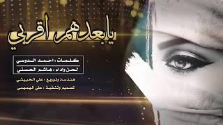 اغاني طرب MP3 شيلة   يابعدهم اقربي   كلمات : احمد الدوسي   لحن واداء : هاشم الحسني   2020 تحميل MP3