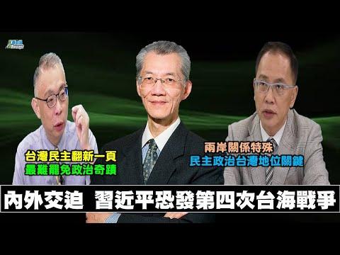 《政經最前線-無碼看中國》200620-EP70內外交迫 習近平下一步動台灣?