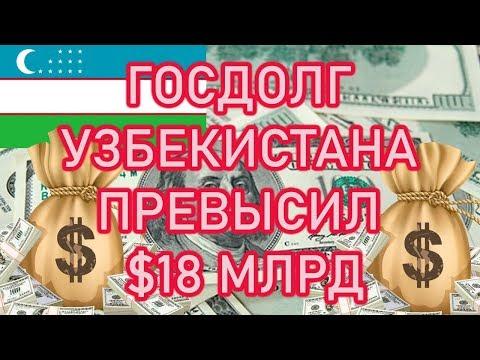 Госдолг Узбекистана превысил $18 млрд...Государственный долг - хорошо или плохо ?