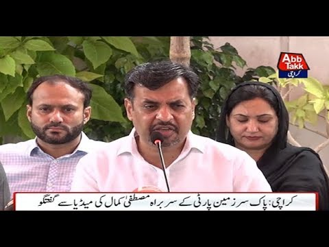 PSP Chief Mustafa Kamal's Press Conference