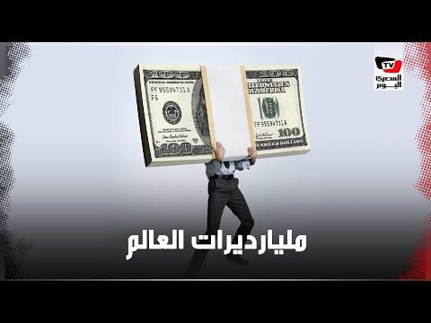 أكبر ١٠ مليارديرات .. قائمة أغنى الشخصيات في العالم
