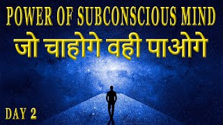 The Power of Subconscious Mind in Hindi