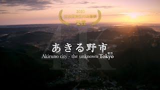 [4K] Akiruno city – the unknown Tokyo / あきる野市 観光PR動画