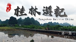 Travel in Yangshuo Guilin China. How to travel in China by high speed rail