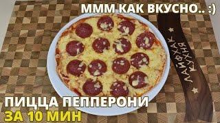 Пицца Пепперони за 10 мин I Пицца из лаваша  ну, оОчень вкусная!