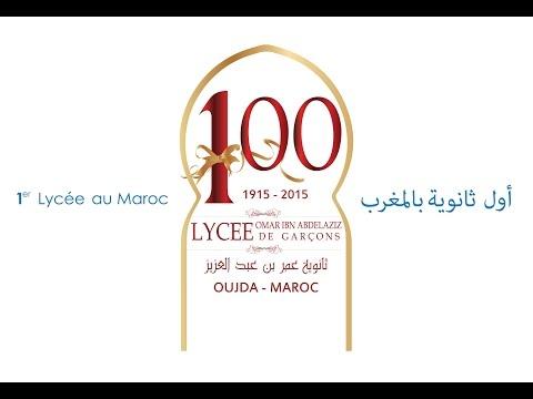 Centenaire Lycée Omar Ibn abdelaziz