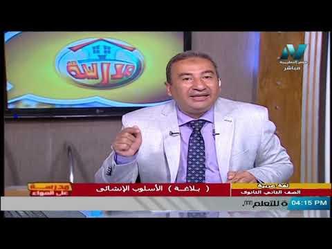 لغة عربية للصف الثاني الثانوي 2021 ( ترم 2 ) الحلقة 2 - بلاغة : الأسلوب الانشائي