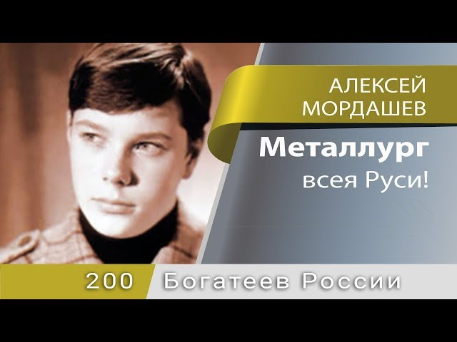 Video Pronunciation of Алексей Мордашов in Russian
