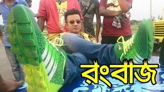 """শাকিব খান ও বুবলির """"রংবাজ"""" সিনেমার শুটিং - Rangbaaz Cinema Shooting - Shakib Khan Bubly Bangla News"""